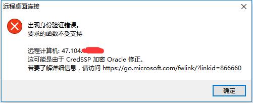 出现身份验证错误。要求的函数不收支持。远程计算机 这可能是由于CredSSP加密Oracle修正。
